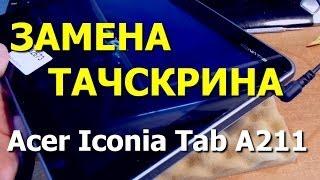 как заменить тачскрин. Планшет Acer Iconia Tab A210 A211 / Replacement Touch Screen
