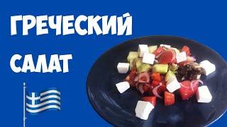 ГРЕЧЕСКИЙ салат!!!!! вкуснятина!!!