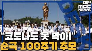 유관순 열사 순국 100주기 모교·고향서 추모 열기/대…