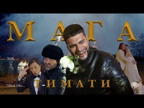 Тимати — Мага