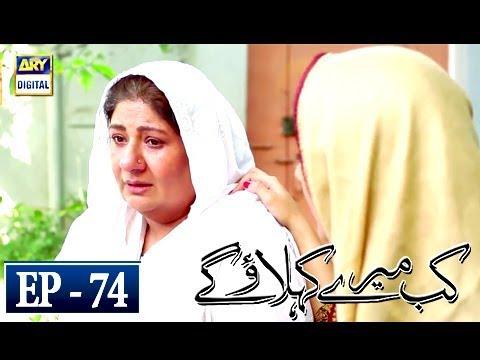 Kab Mere Kehlaoge Episode 74 - 6th May 2018 - ARY Digital Drama thumbnail