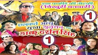 Bhojpuri Nautanki | छलकते आंसू उर्फ सूखा गुलशन (भाग-1) |Bhojpuri Nach Programme |