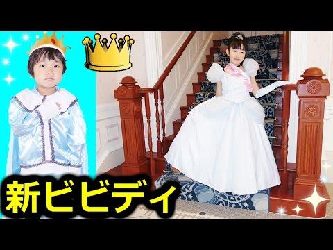 ★新・ビビディ�ビディブティック�「プレミアムシンデレラ�変身~��★Bibidi · Babbidi · Boutique Premium Cinderella Dress★