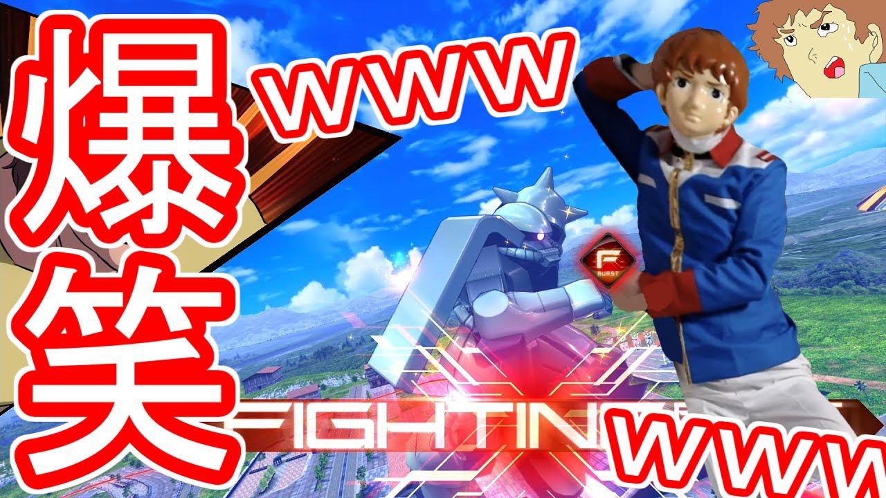 【マキオン】爆笑wwwアムロが激うまギャグ機体でオンライン戦!面白いことしか言わない男。【EXVSMBON】【マキシブーストON】
