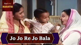 Jo Jo Re Jo Bala Full Video Song |  Full Video Song | Maya Mamta | Superhit Marathi Angai Songs