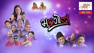 Bhadragol || Episode-233 || December-06-2019 || By Media Hub Official Channel