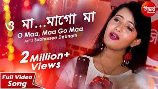 O Maa...Maa Go Maa | Sad Song | Subhasree Debnath | Siddharth Bangla