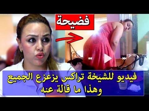 عاجل !! بعد فتاة راقي بركان.. ظهور فيديو مخل  للشيخة تراكس يزعزع عرش الفيسبوك..وهذا ما قالة عنه