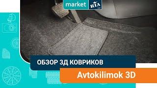 Автомобильные 3Д коврики - обзор Avtokilimok 3D на Mazda CX-5