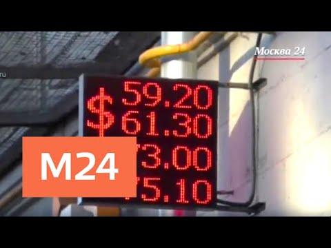 Продажи стартовали на Московской бирже - Москва 24
