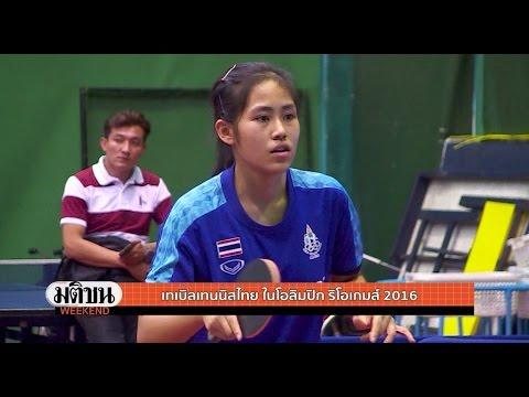 เทเบิลเทนนิสไทย ในโอลิมปิกริโอเกมส์ 2016 : มติชน วีกเอ็นด์ 30 ก.ค.59