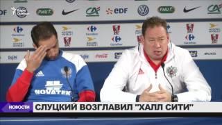 Леонид Слуцкий возглавил