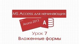 Access для начинающих. Урок 7: Вложенные формы
