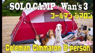 ソロキャンプ+ワンズ3 Coleman Cimmaron 8-Person(コールマン シマロン)笠置。