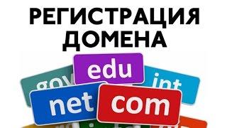 Как зарегистрировать домен, Купить доменное имя(Как зарегистрировать домен, Купить доменное имя за 99 рублей, быстро, пошаговые действия. Подписывайтесь..., 2016-05-01T10:40:35.000Z)