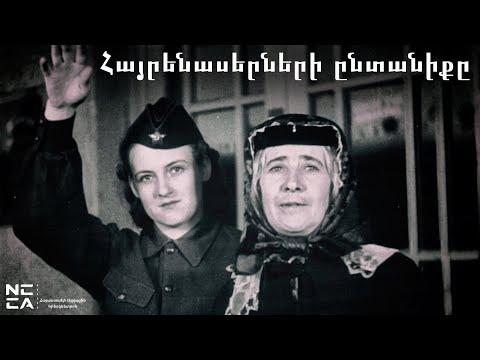 Հայրենասերների ընտանիքը 1941-Հայկական Ֆիլմ / Hayrenaerneri Yntaniqy -Haykakan Film / Семья патриотов