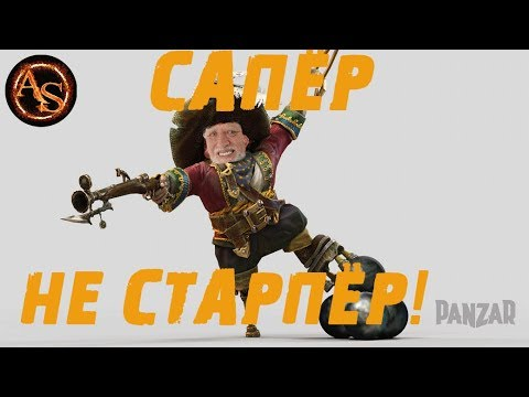 видео: panzar. Сапёр не старпёр! На сколько хорош Сапёр сейчас?