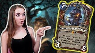 НОВЫЙ АРХЕТИП ВОИНА? Обзор новых карт дополнения Hearthsotne Ведьмин Лес ( Witchwood )