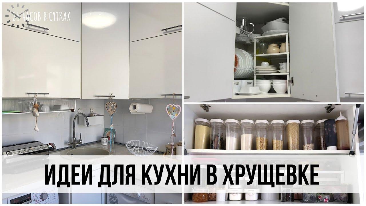 Организованная кухня в ХРУЩЕВКЕ 5 м2 - идеи для порядка на маленькой кухне   25 часов в сутках