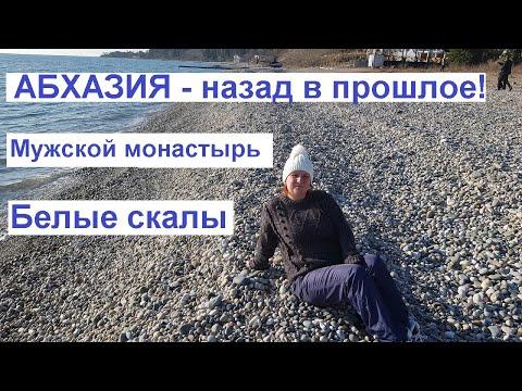 Абхазия, Монастырь в городе Новый Афон, Белые скалы и впечатления