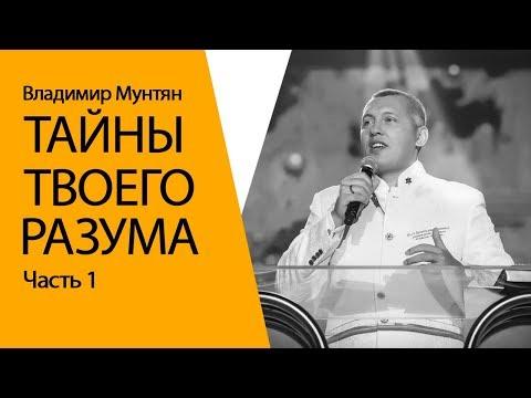 Владимир Мунтян - Тайны твоего разума / Часть 1 / Проповедь