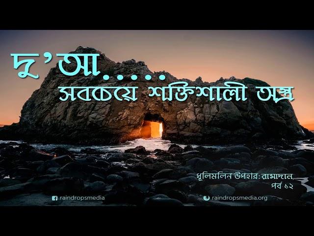 পর্ব ১২ | ধূলিমলিন উপহার: রামাদান | সবচে শক্তিশালী অস্ত্র - দুআ| Rain Drops Media
