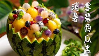 消暑雪碧西瓜盅 | 桂冠窩廚房 | 原作彩色圓子
