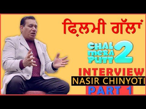 ਫ਼ਿਲਮੀ ਗੱਲਾਂ | NASIR CHINYOTI | INTERVIEW | PART 1 | Chal Mera Putt 2