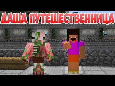 Даша Путешественница - Приколы Майнкрафт машинима