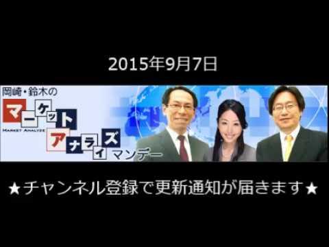2015.09.07 岡崎・鈴木のマーケット・アナライズ・マンデー~ラジオNIKKEI