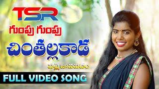 GUMPU GUMPU CHINTHALLA KAADA... Singer Lakshmi's Latest Folk Song