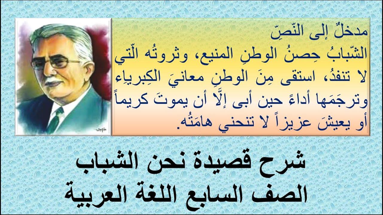 شرح قصيدة نحن الشَّباب الصف السابع اللغة العربية الفصل الأول - قناة لقمان  التعليمية - YouTube