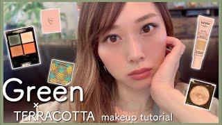 新しいコスメ大量!✨レビューしながらグリーン×テラコッタメイク💚秋にもぴったり🍁/Green × Terracotta Makeup Tutorial!/yurika