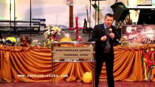 Если ...(Проповедь (18.10.15г), п. Гуральский Игорь - церковь «Сила Божья» г. Бердичев. Христианская церковь
