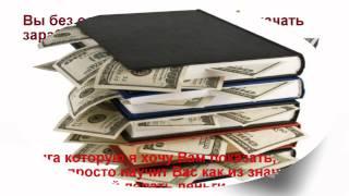 Как зарабатывать на партнерских программах от 300000 рублей в месяц