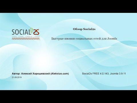 Social2s – социальные кнопки Joomla