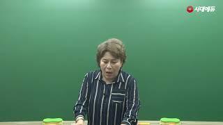 시대에듀 독학사 4과정 간호학 간호연구방법론 기본이론 OT (조은진T)