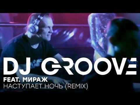 Dj Грув Feat. Мираж - Наступает Ночь | Remix