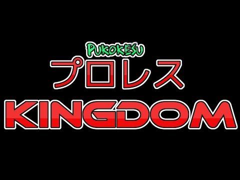 Steam Workshop :: Puroresu Kingdom Ultimate by Desertpunk