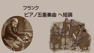 フランク ピアノ五重奏曲 ヘ短調 ハイフェッツ他  Franck : Piano quintet in F minor