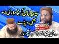Emotional Speech By Molana Qari Haneef Rabbani Topic Deen e Islam.2018.Zafar Okara