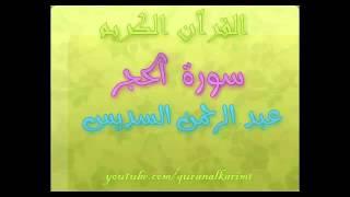 سورة الحجر al hajr بصوت عبد الرحمن السديس