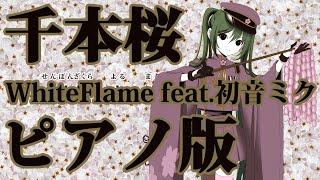 【カラオケ】千本桜 -ピアノ伴奏版-(Off Vocal)【WhiteFlame feat.初音ミク】