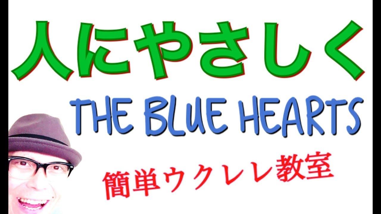 人にやさしく / THE BLUE HEARTS - ブルーハーツ【ウクレレ 超かんたん版 コード&レッスン付】GAZZLELE