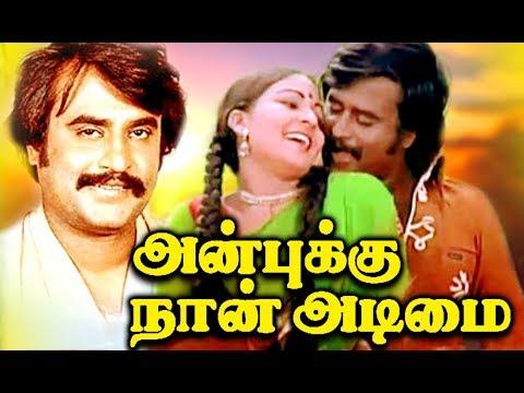 Tamil Full Movies # Tamil Films Full Movie # ANBHUKU NAN ADIMAI #  Tamil Movies Full Movie
