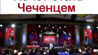 Русский мальчик хочет стать Чеченцем