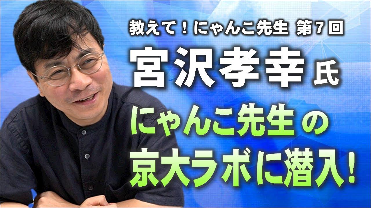 ツイッター 宮沢 孝幸