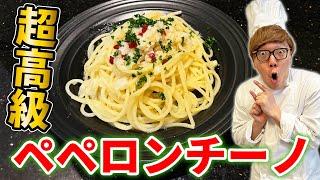 【オリーブオイル4万円】超高級食材でペペロンチーノ作ったら美味すぎたwww【ヒカキンTV】
