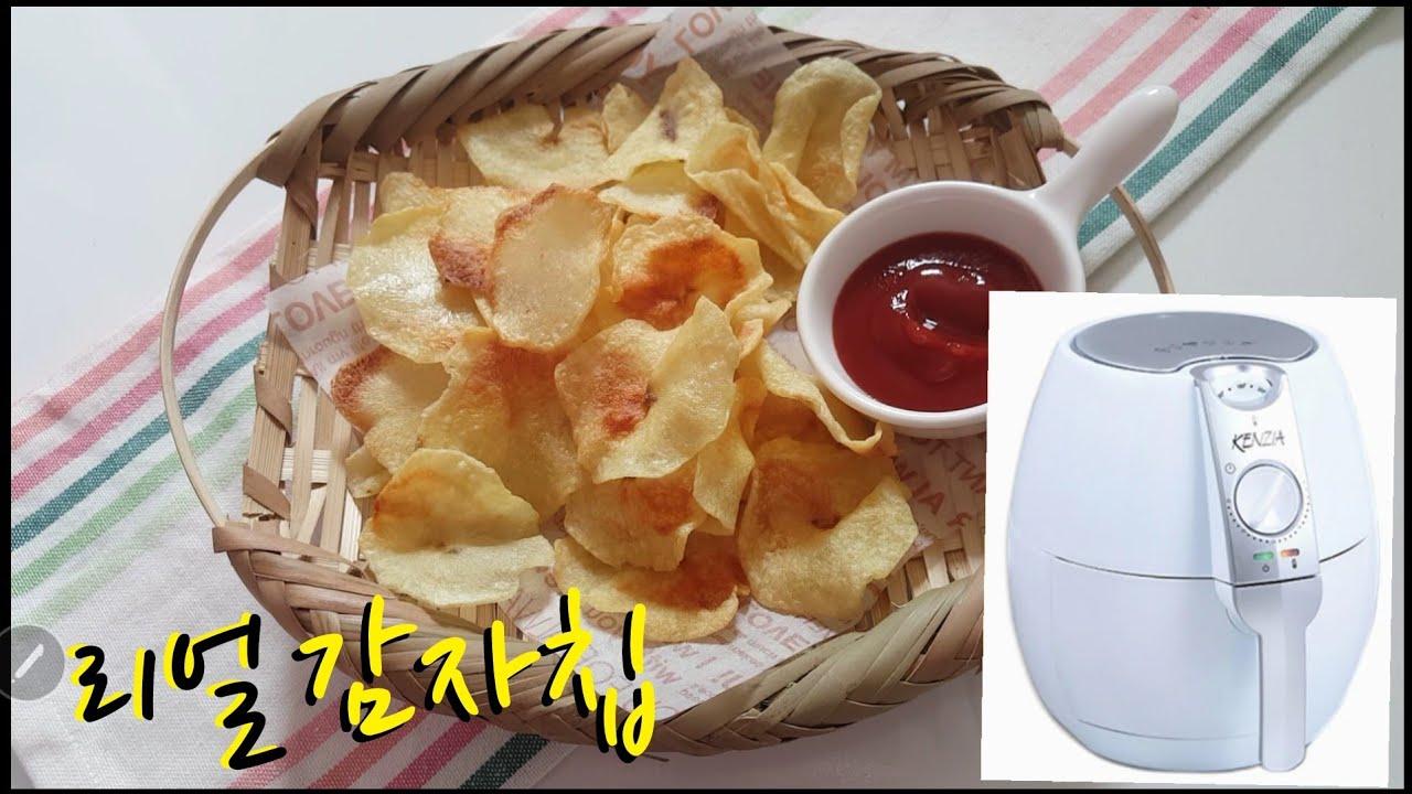 (에어프라이어 요리) 리얼 감자칩 만들기,다이어트 간식,맥주 ...