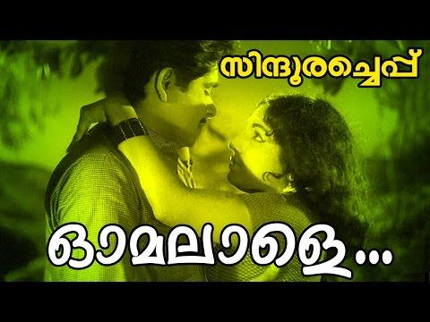 omalale kandu njan malayalam superhit movie sindooracheppu movie song malayalam film movies full feature films cinema kerala hd middle   malayalam film movies full feature films cinema kerala hd middle